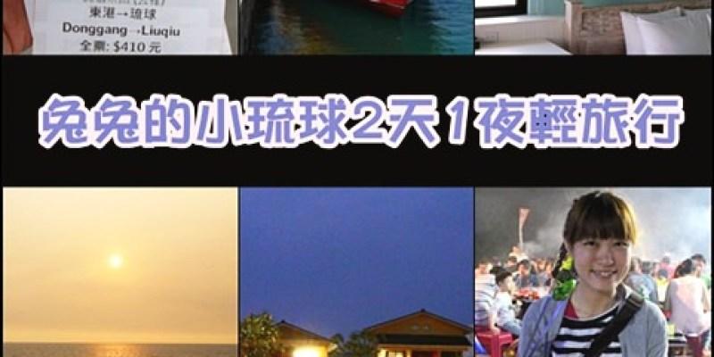 【兔兔專欄】[屏東琉球]小琉球的2天1夜輕旅行 part1 (小琉球民宿:輪廓莊園民宿)