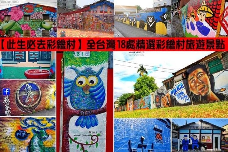 【此生必去彩繪村】全台灣18處精選彩繪村旅遊景點