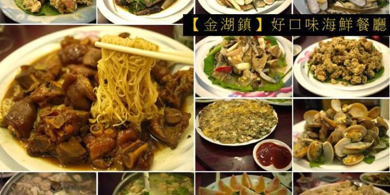 【金門海鮮餐廳】金湖鎮好口味海鮮餐廳邀訪
