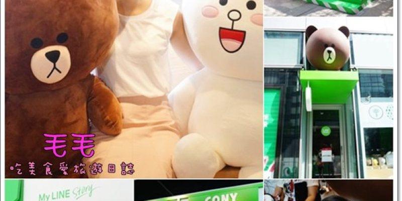 【毛毛專欄】Line旗艦店活動。LINE FRIENDS STORE 全台首間專賣店 10/18幸福開張。My LINE Story