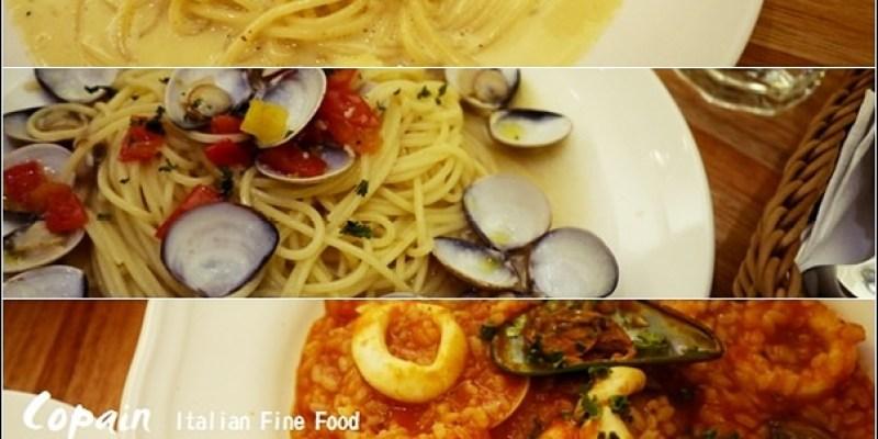 【兔兔專欄】Copain二店--日本人在台灣開的義大利餐廳@後火車站 大勇街 東區