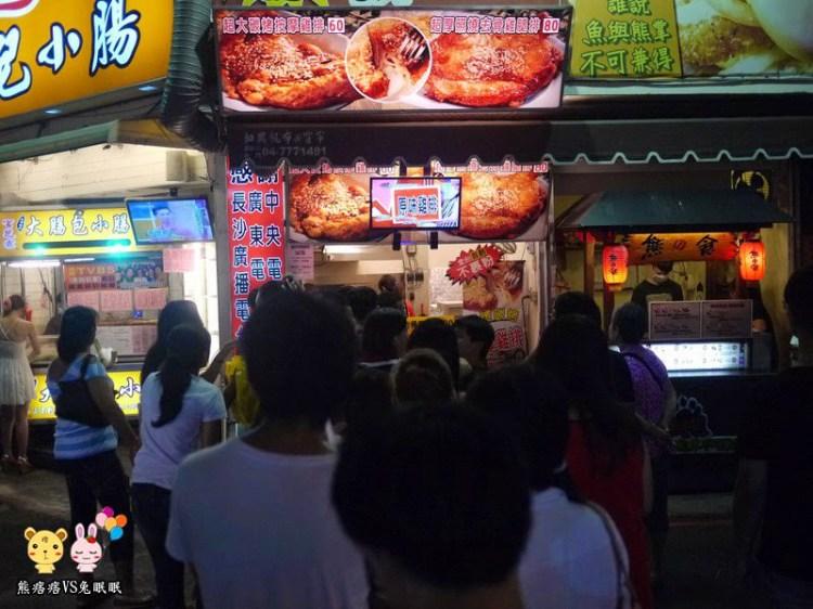 【逢甲夜市慶和街】排隊人潮不減的爆漿按摩雞排