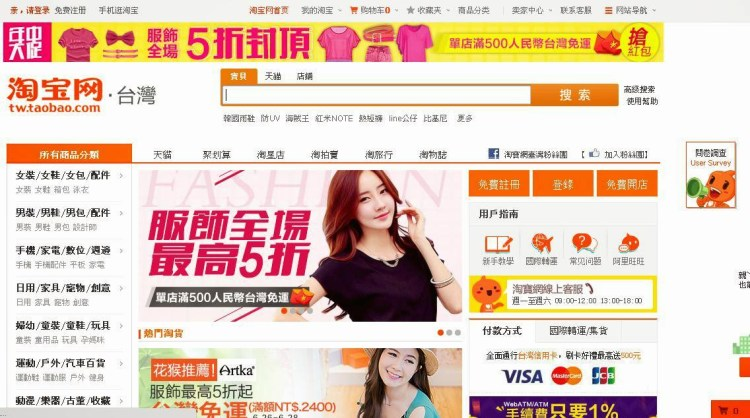 【淘寶網註冊教學】台灣人也可以買淘寶