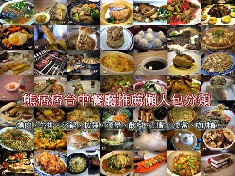 【台中吃喝玩樂懶人包】美食餐廳。旅遊景點。住宿大攻略