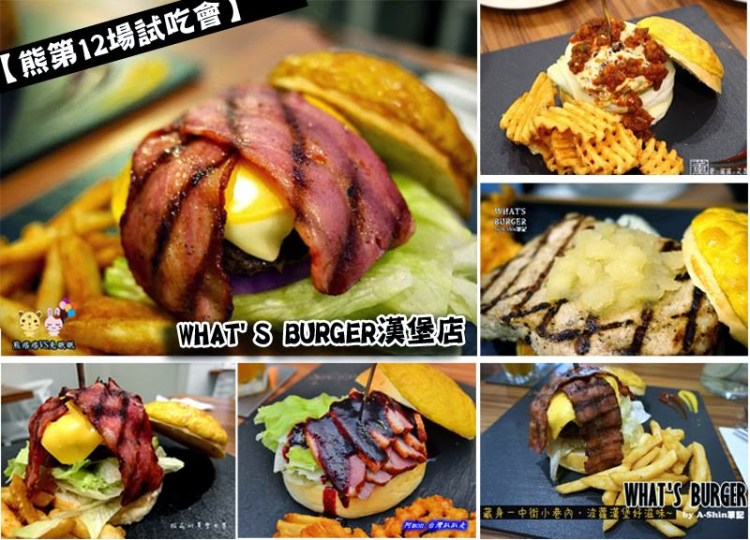 【熊第12場試吃會】WHAT'S BURGER波蘿麵包漢堡店