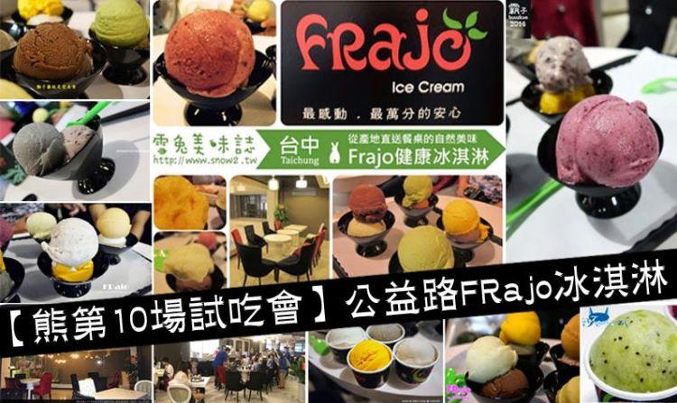【熊第10場試吃會】公益路FRajo冰淇淋