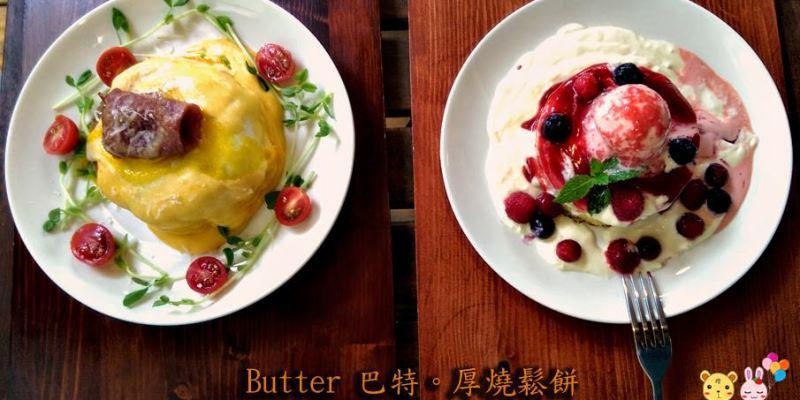 【熊專欄】彰化Butter 巴特 Brunch&cafe 創業故事