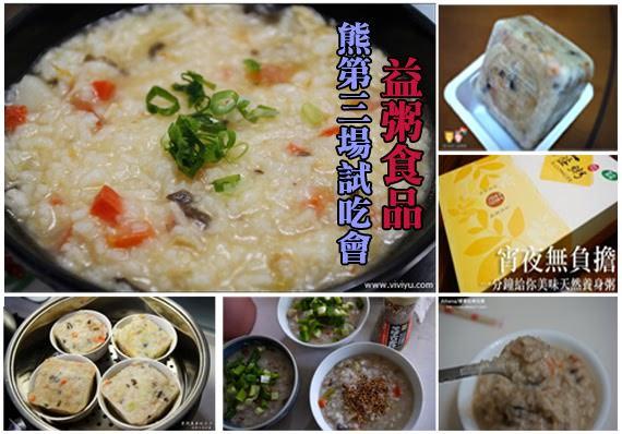 【熊第3場宅配試吃會】 結合有機食材的益粥食品