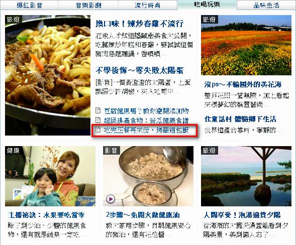 【2013/12/13】逢甲烤雞翅登上奇摩首頁記錄(第82篇)