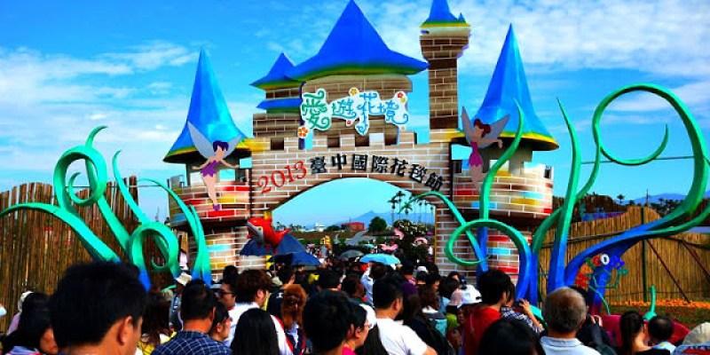 【新社花海】愛遊花境之台中國際花毯節