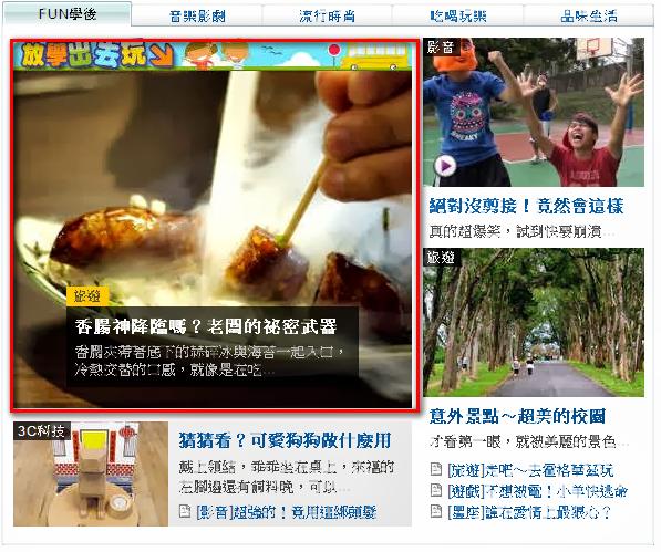 【2013/11/22】逢甲冰火香腸登上奇摩首頁記錄(第81篇)
