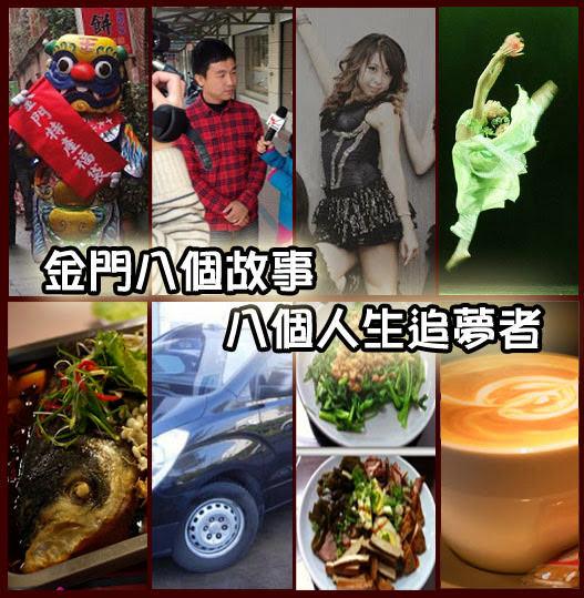 【金門8個故事】8個人生追夢者