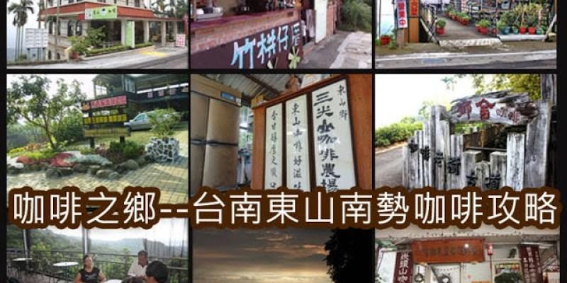 【咖啡之鄉】台南東山南勢11家攻略