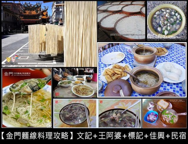 【金門麵線料理攻略】文記+王阿婆+標記+佳興+民宿