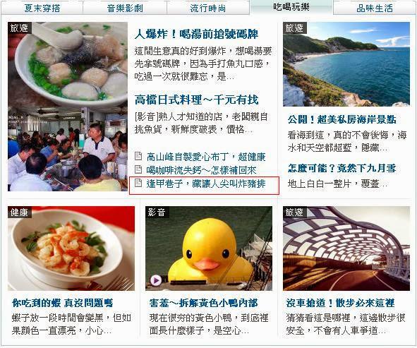【2013/9/23】逢甲炸豬排登上奇摩首頁記錄(第75篇)