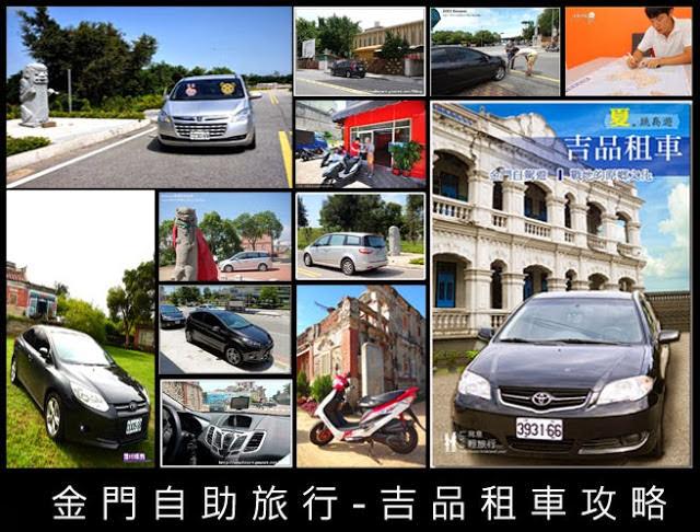 【金門租車】吉品租車攻略。汽車、機車出租