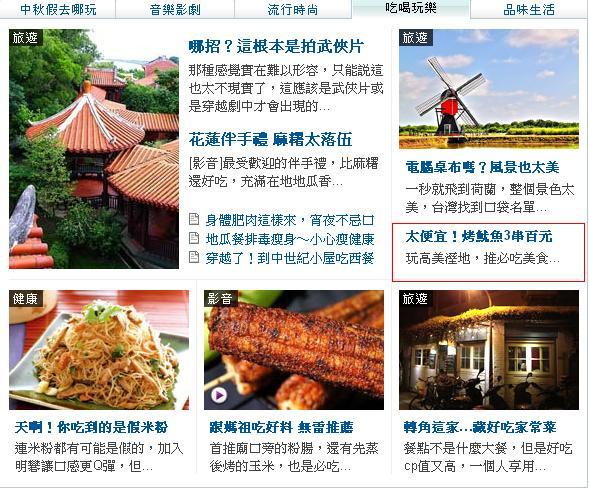 【2013/9/17】高美溼地烤魷魚登上奇摩首頁記錄(第74篇)