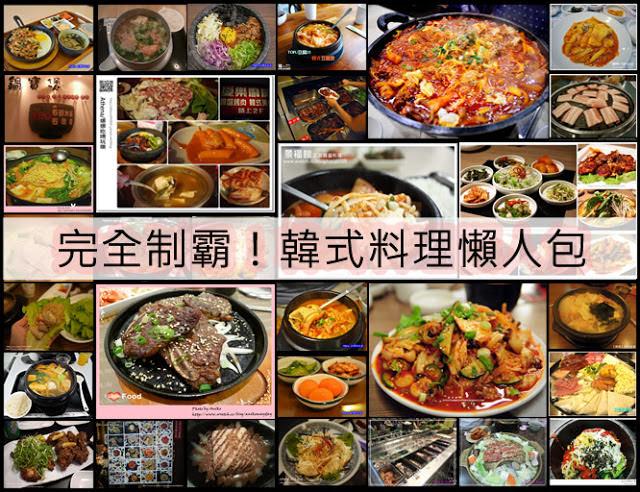 【完全製霸】韓式料理懶人包