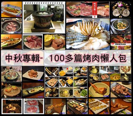 【中秋烤肉懶人包】一百多篇燒肉烤肉攻略