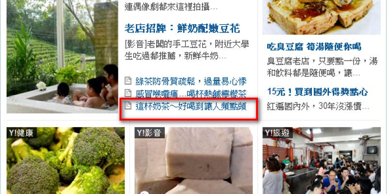 【2013/9/3】茶本味點頭奶茶登上奇摩首頁記錄(第72篇)