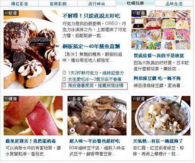 【2013/8/15】南投住宿攻略登上奇摩首頁記錄(第70篇)