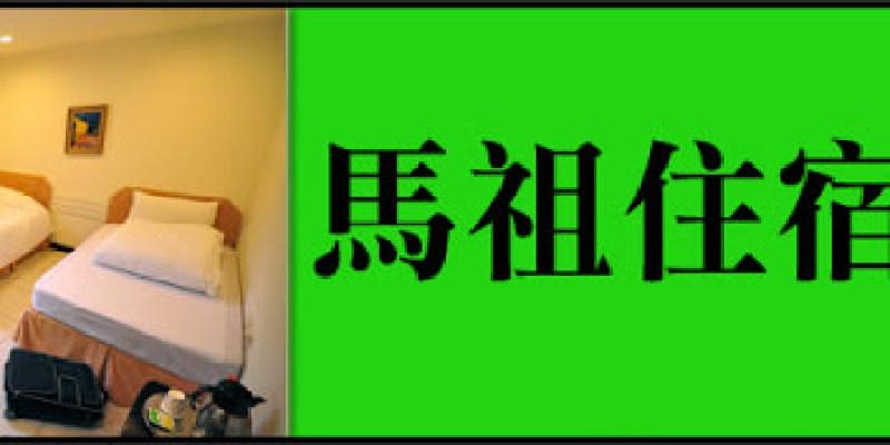 【台灣住宿攻略】馬祖住宿攻略篇