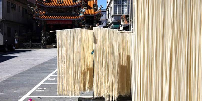 【金門曬麵線文化】隨風飛舞的金門麵線