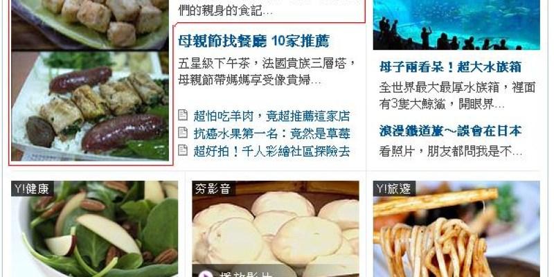 【2013/5/10】逢甲夜市必吃登上奇摩首頁記錄(第58篇)