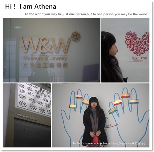 【Athena專欄】新北市W&W光淙金工藝術館