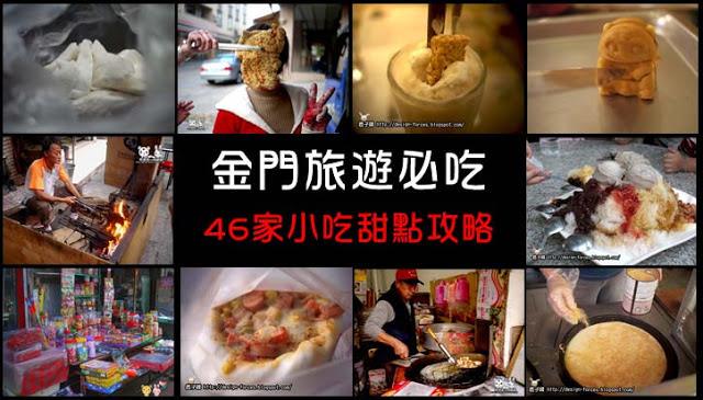 【金門三天兩夜必吃】46家小吃甜點攻略