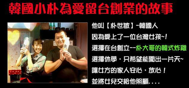 【熊專欄】朴大哥的韓式炸雞。創業分享預告