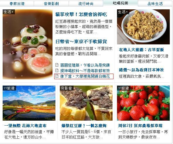 【2013/01/31】清大梅園登上奇摩首頁記錄(喵湘湘首篇)