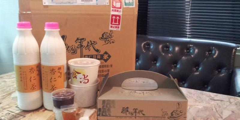 【邀約】台南那個年代杏仁豆腐冰