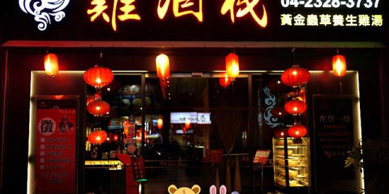【邀約】雞酒棧。黃金蟲草香菇雞湯