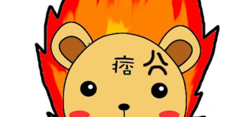【六熊七兔4】反正我也不是妳的誰...