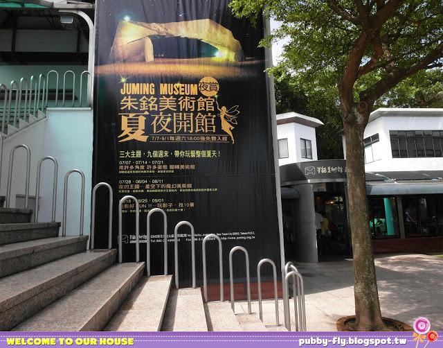 【台灣觀巴-龜毛毛】朱銘美術館上篇 IV