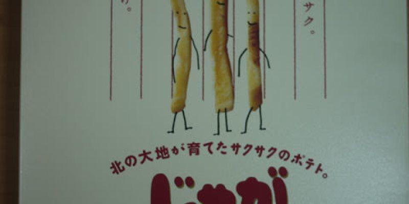 【北海道限定】不吃會後悔-傳說中的薯條三兄弟