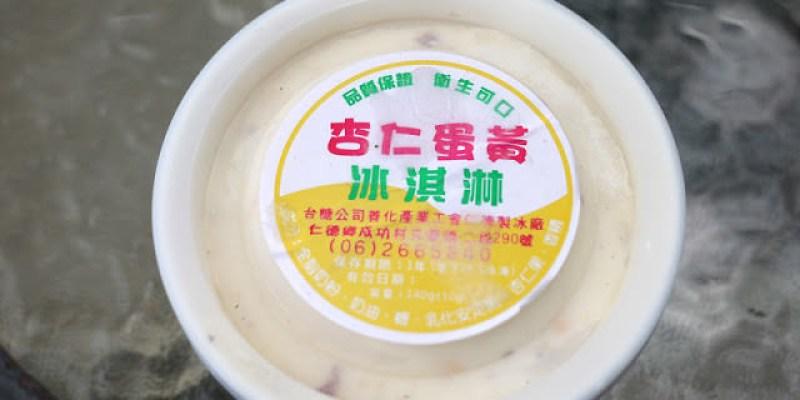 【台灣觀巴】台南億載金城-杏仁蛋黃冰淇淋