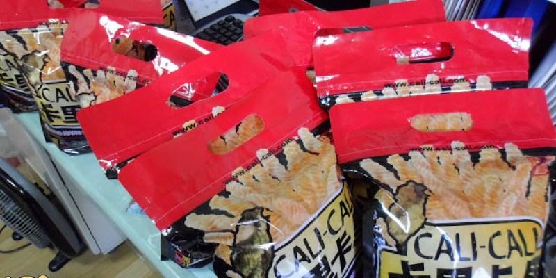 辦公室全民運動之團購好好買-口味多變的日茂行卡里卡里✚鳥飛飛