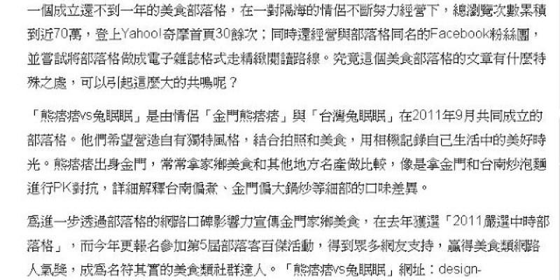 【轉文紀念】吃遍台灣美食 熊痞痞人氣旺