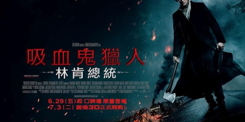 【電影鑑賞】吸血鬼獵人林肯總統 ✚狗趴趴