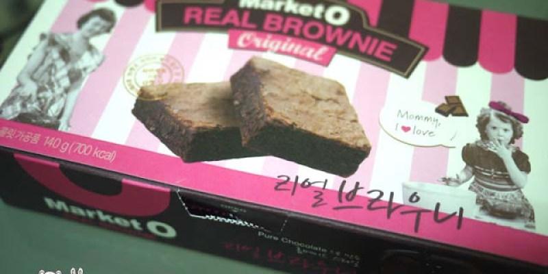 【韓國美食】MARKET O REAL BROWNIE 巧克力布朗尼