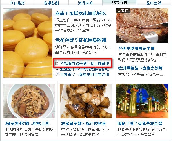 【2012/4/02】金門第一家炸雞登上奇摩首頁(第30篇)