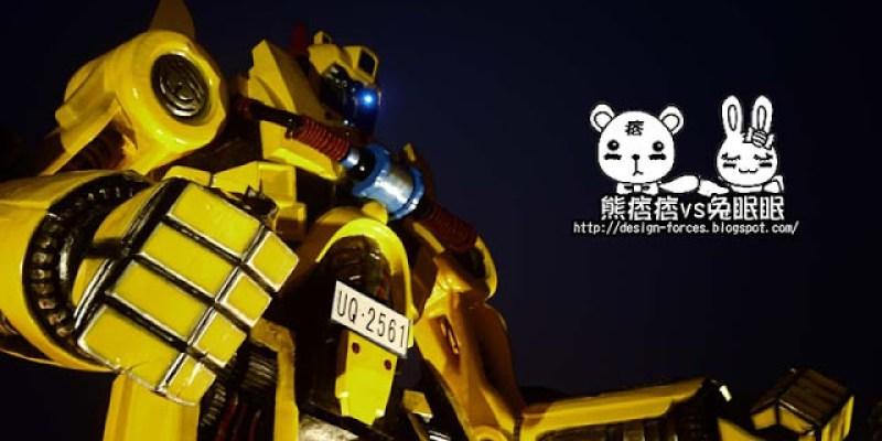 【高雄駁二】咆嘯吧-大黃蜂!
