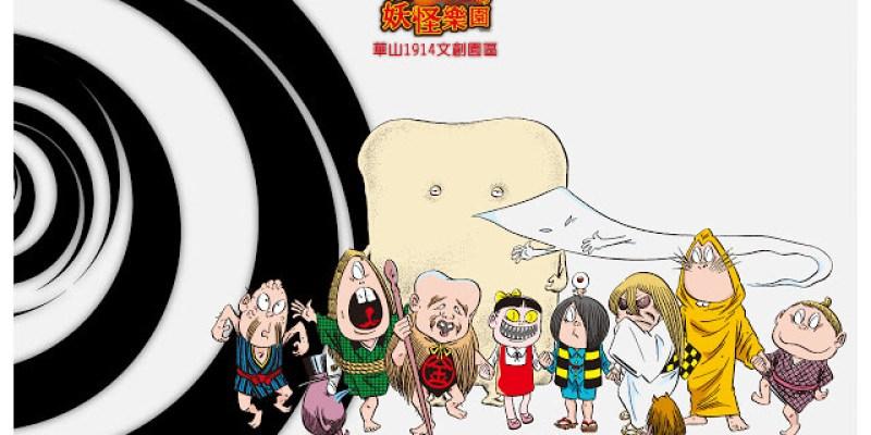 【台北美食旅行】鬼太郎的妖怪樂園
