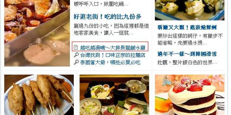 【2012/1/7】金門QG鹹水雞登上奇摩首頁記錄(第17篇)
