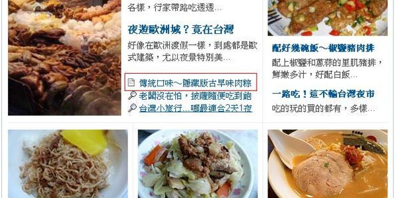 2012年1月1日【泉三肉粽大王】登上奇摩首頁