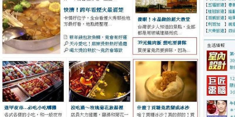 【12月31日】香蕉水_雞排飯_貢糖冰沙登上奇摩首頁
