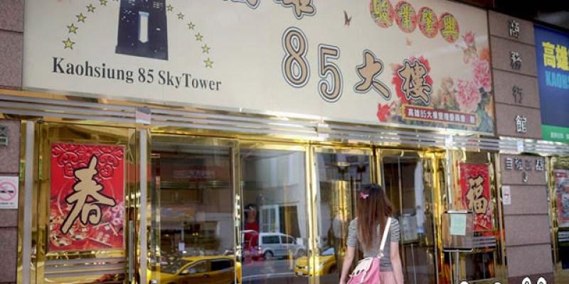 【高雄85大樓】85新宿-空間美學海景房