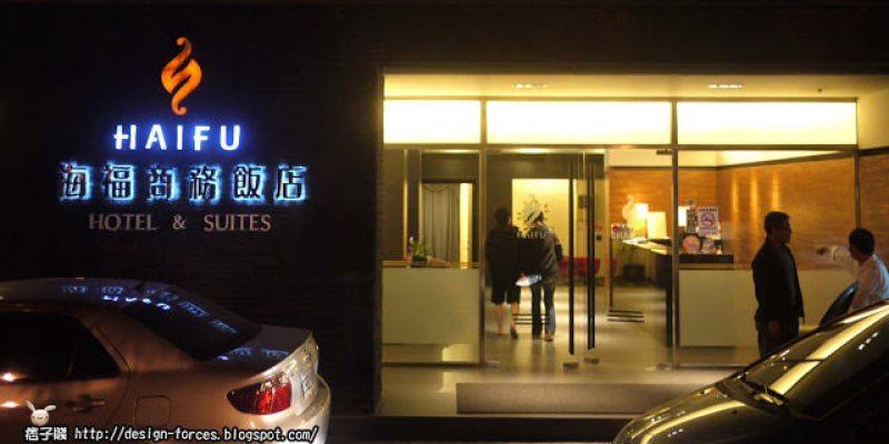 【商務旅館】金門海福商務飯店-商務套房